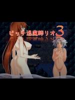 [ハウスゲーム] ビッチ退魔師リオ3