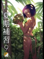 [ひとのふんどし]夏期補習9