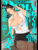 [江森うき]comicクリベロン DUMA Vol.10