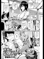[赤城あさひと] 会長とじゅんじょー