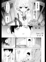 [シイナ] ノラネコ少女との暮らしかた 第1-12(1)話