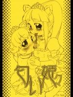 匂い姫々(ぷにケット12)