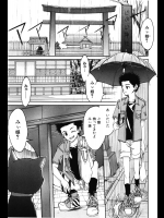 [不二河聡] にゃん娘と雨の日