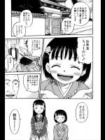 【お正月特集2018】[狂一郎] お年玉大作戦!