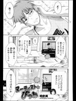 [朝倉満] ヌーディスト☆びっち