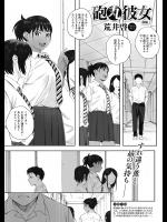 [荒井啓] 砲丸彼女~後編~