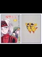 (COMIC1☆10) [ura屋(uraura)] 嫁堕とし (乙嫁語り)