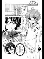 [うすべに桜子(うすべに屋)] お悩み解決 ♥ 保健室