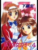 [ちゃんどら&ランチBOX (幕の内勇)] LUNCH BOX 35 年下の女の子4 (下級生)