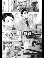 [しょむ] 母親ニ理不尽ヲ