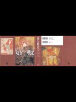 [カルロ・ゼン] 幼女戦記 第07巻