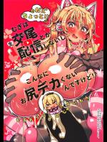 Mugi wa Nama Koubi Haishin toka Shinaishi Konna ni Oshiri Dakakunain desu kedo!_