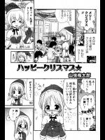 【X'mas特集2017】[山吹梅太郎] ハッピークリスマス☆