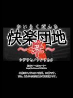 (同人CG集) [一発シューター] 快楽団地~華~シアワセノツクリカタ