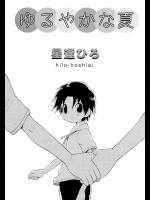 Yuruyaka na Natsu_2