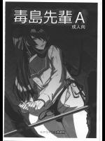 (C84) [NPウイルス蒸留所 (N・P・KATOU)] 毒島先輩A (学園黙示録 HIGHSCHOOL OF THE DEAD)