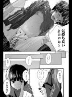 [吉田鳶牡] 我田引水少女