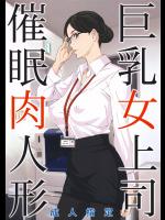 (C95) [M (天野雨乃)] 巨乳女上司催眠肉人形