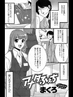 [まくろ] アナタふぇち