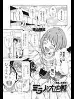 [猪山慎哉] ミラノちゃん大作戦