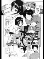 [朝木貴行] ミキちゃんと秘密のパネルトーク