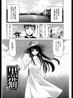[堀博昭] 黒猫