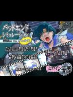 バッドエンドシミュレーション Vol.1 add'l