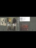[カルロ・ゼン] 幼女戦記 第05巻