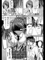[アーセナル] トライアングル/前・後編