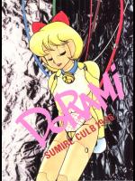 (C50) [スミレ倶楽部 (大阪花之子)] DoRaMi (よろず)