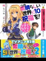 Kono Subarashii Sekai v10