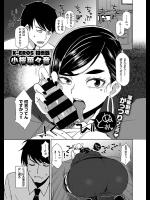 [小桜菜々音] 上司と部下の事象