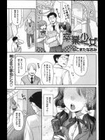 [ねこまたなおみ] 卒業少女