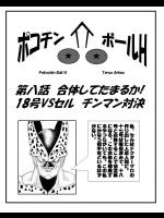 ポコチンボールH 第8話(セルVS18号 チンマン対決)作成中