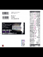 [秋田書店] ひよどり祥子/死人の声をきくがよい