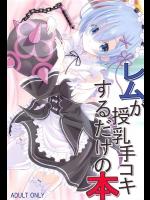 (C91) [Snow Child (そうだしんめ)] レムが授乳手コキするだけの本 (Re:ゼロから始める異世界生活)