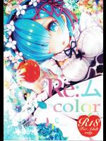 [アール・くぅ~ボー]Re:ムcolor (Re:ゼロから始める異世界生活)