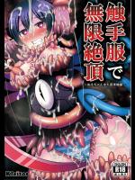(C91) [クレイトス (龍之介)] 触手服で無限絶頂~ぬえちゃん永久苗床地獄~ (東方Project)