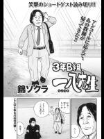 (一般コミック) [錦ソクラ] 3年B組一八先生 #2