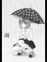 [御国紗帆] 雨