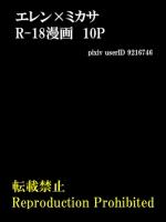 [211] エレン×ミカサR-18漫画(進撃の巨人)