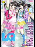 LQ -Little_Queen- Vol.8
