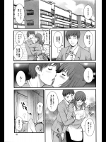 [彩画堂] パートタイム マナカさん 第9話
