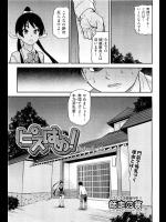 [師走の翁] ピスはめ!12