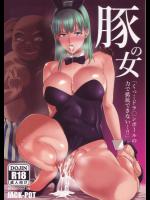 (C91) [JACK-POT (じゅら)] 豚の女 (ドラゴンボール)