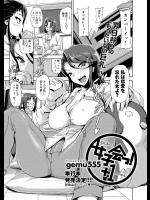 [gemu555] 女子会っ!+1