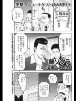 (一般コミック) [錦ソクラ] 3年B組一八先生 #3