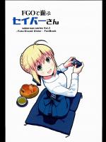 (九十九)FGOで遊ぶセイバーさん (Fate Grand Order)