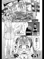 [甘露アメ] コンチェルト