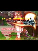 [ハウスゲーム] ビッチ退魔師リオ-Action-